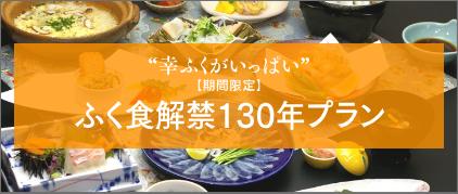 ふく食解禁130周年限定プラン