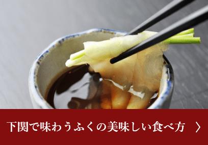 下関で味わうふくの美味しい食べ方